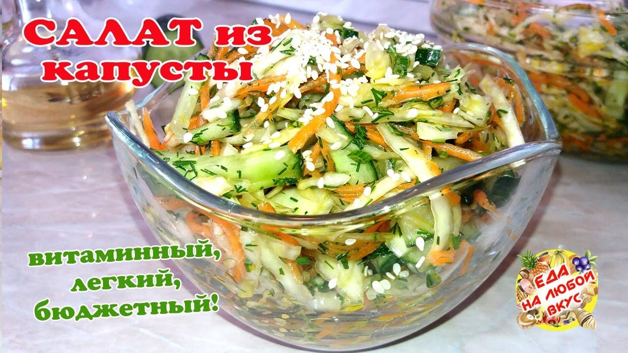 вкусный и быстрый салат из капусты