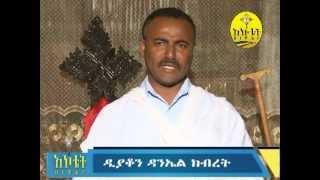 Dn Daniel Kibret - Ethiopain Orthodox Tewahdo Sebket