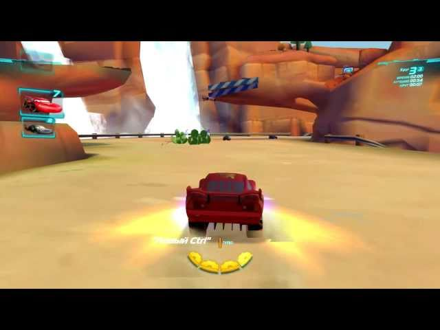 Cars 2 - Gameplay Lightning McQueen (Тачки 2 - Геймплей Молния Маккуин) PC
