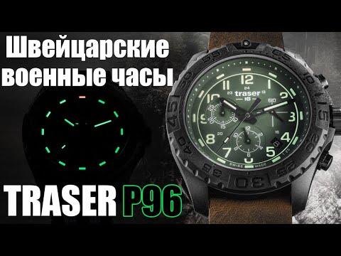 Военные часы TRASER P96. Коллекция 2019 года