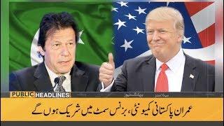 Public News Headlines | 12:00 PM | 21 July 2019