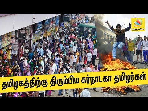 Cauvery Water War : Tamil People leaving Karnataka || Latest Tamil News
