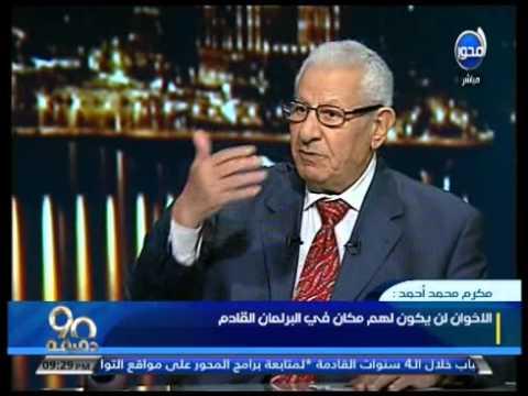 #مكرم_محمد_احمد  لــ #90دقيقة : الشعب المصري يريد اعطاء فرصة للرئيس #السيسي ولا مصالحة مع الاخوان