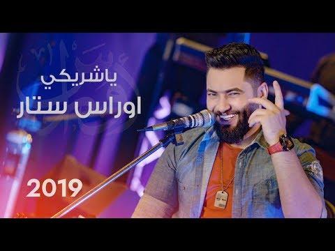 Download  Oras Sattar _ Ya Shareke EXCLUSIVE    2019    اوراس ستار - ياشريكي حصريا Gratis, download lagu terbaru