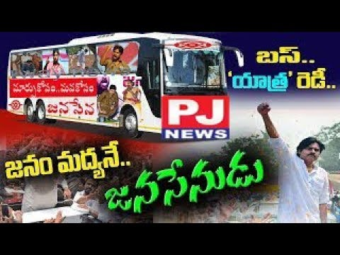 Pawan Kalyan To Begin Bus Yatra From 15th May  || PJ NEWS
