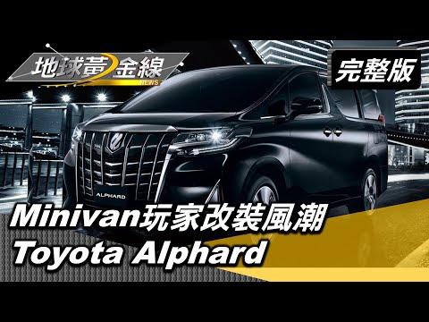 台灣-地球黃金線-20210802 Minivan玩家改裝風潮 Toyota Alphard落地改