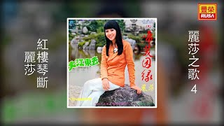 麗莎 - 紅樓琴斷 [Original Music Audio]