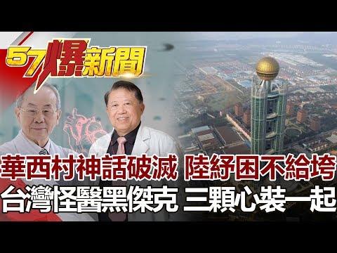 台灣-57爆新聞-20190315-華西村神話破滅 陸紓困不給垮 台灣怪醫黑傑克 三顆心裝一起