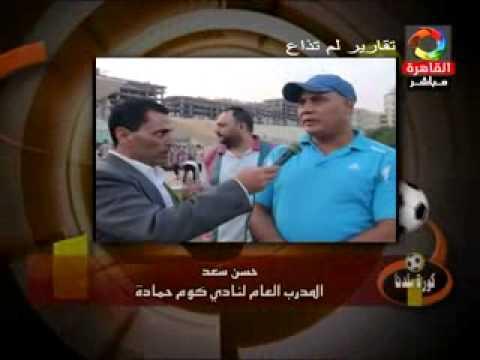 طنطا تستمر في صحوتها وتفوز على كوم حمادة بثلاثية مقابل هدف - إبراهيم حسن