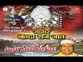 Download Jagar Nanda Raaj Jaat (Nanda Devi  Ka Jaagar, Geet) The Pride of Himalaya's [Full  Song] I MP3 song and Music Video