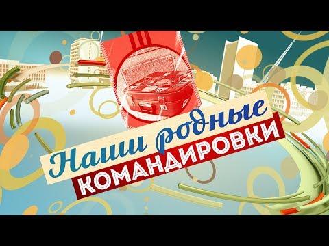 Моя советская заграница