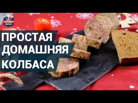 Как сделать домашнюю колбасу? | Домашняя колбаса - это просто!
