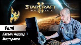 Играю ладдер FP StarCraft II: (Lotv) (19.11.2018)