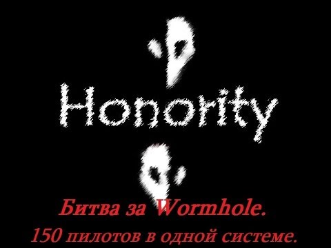 Битва за Wormhole в Eve Online (около 150 пилотов)