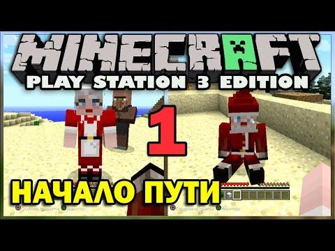 ч.01 Split Screen Minecraft Ps3 Edition Начало пути