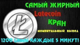 Litecoin КРАН #Самый жирный кран 1200 litoshi каждые 5 минут на Faucethub!МОМЕНТАЛЬНЫЙ ВЫВОД