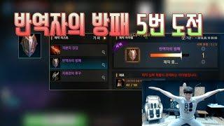 [만만] 리니지M 반역자의 방패 5번 도전