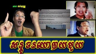 Khan sovan - A news politics has happend, Khmer news today, Cambodia hot news, Breaking news