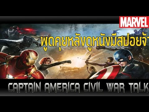 [Captain America :Civil War Talk]comic world daily