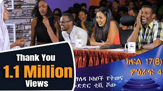 Ethiopia  Yemaleda Kokeboch Acting TV Show Season 4 Ep 17B የማለዳ ኮከቦች ምዕራፍ 4 ክፍል 17B