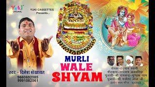 मुरली वाले श्याम तेरे हम दीवाने हो गए | Shyam Bhajan | Dinesh Shekhawat | Murli Wale Shyam ( HD)