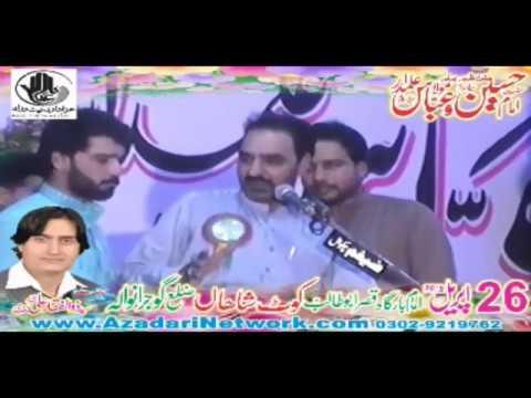 Zakir Ghulam Abbas Sadfi  26 April 2018 Kot Shahan Gujranwala