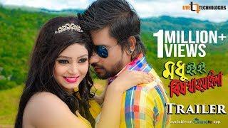 Modhu Hoi Hoi Bish Khawaila Trailer | Jef | Tithi | Modhu Hoi Hoi Bish Khawaila Bengali Movie 2017