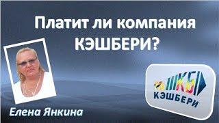 ПЛАТИТ ли компания #КЭШБЕРИ