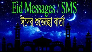 Eid Messages / SMS- Bangla and English