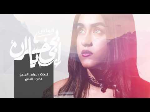 download lagu الماس - إبجي يا خسرانح� gratis