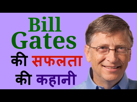 a biography and success of william bill gates an american businessman Bill gates' success and controversies they founded the william h gates  simply known as bill gates, who is an american software architect.