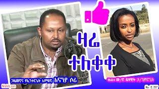 Ethiopia:: ዛሬ ተለቀቀ - ጋዜጠኛና የኢንተርኔት አምደኛ አናንያ ሶሪ - Anania Sori speaks about - VOA