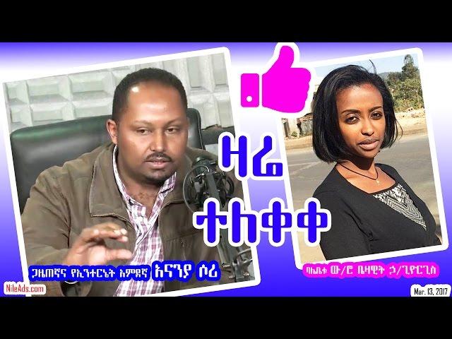 Ethiopia: Anania Sori speaks about - VOA