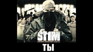 St1m (Стим) - Ты