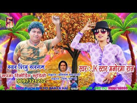 जबरदस्त भोजपुरी गाना    दिल में उतर जाए द    Shibu Sargam & Manorama Raj thumbnail