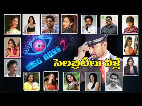 Nani Big Boss Telugu Season 2 Contestants full List | Sri reddy| Nani | Anchor Lasya | Y5 tv |