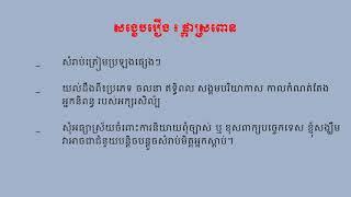khmer novel grade12 [ផ្កាស្រពោន]