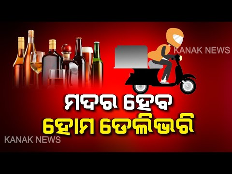 Special Report: Unlike Food,  Now Alcohol Can Be Ordered For Home Delivery In Punjab