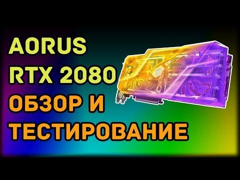 AORUS RTX 2080 - обзор и тестирование!