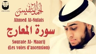 Ahmed Al-Nufais (أحمد النفيس) | Sourate Al-Maarj (Les voies d'ascension) ᴴᴰ.