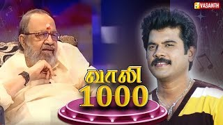 """Kavignar Vaaliyin"" Vaali 1000 Chat Show | வித்தக கவிஞர் பா.விஜய்"