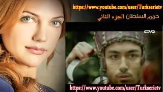 harim soltan , Saison 2 , Épisode 1   حريم السلطان ، الجزء 2  ، الحلقة الأولى houssin chaibi