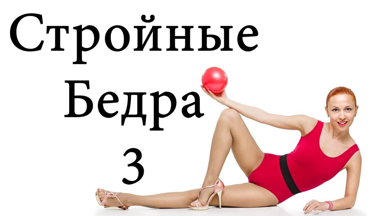 10 упражнений для похудения ляшек 3