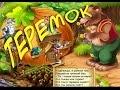 ТЕРЕМОК мультфильм для детей по мотивам известной сказки Терем теремок mp3