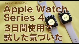 Apple Watch Series 4レビュー続編!3日間使って試したこと気づいたこと・転倒検知やトランシーバーも試せました