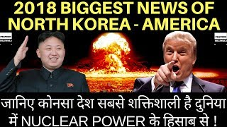 North Korea Latest News Hindi 2018 |Strongest Country in the World |Nuclear Power | India [Hindi]