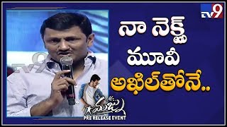 Producer Naveen speech at Mr. Majnu Pre Release Event