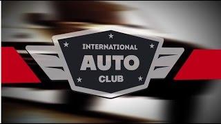 International Auto Club 20 мая 2017Сочи / Школа президента Международного автоклуба
