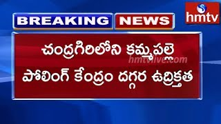 Police Officer DSP Nageswara Rao Face to Face  over Repolling of Chandragiri Constituency | hmtv