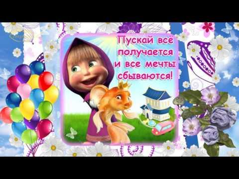 Задорные поздравление с днем рождения
